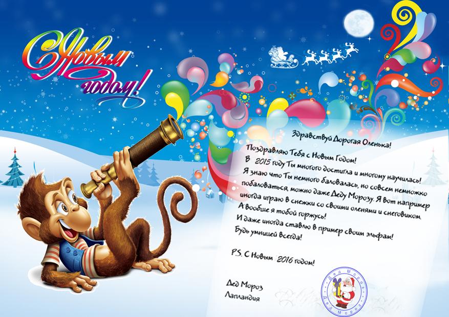 письмо почта от Деда Мороза