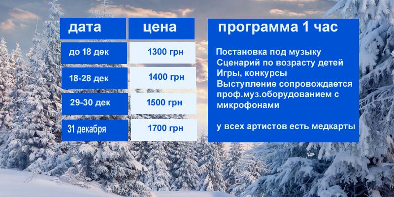 Дед Мороз в детский сад школу Киев цена