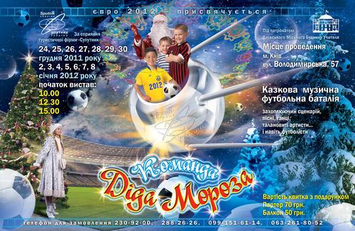 новогодние представления для детей в Киеве