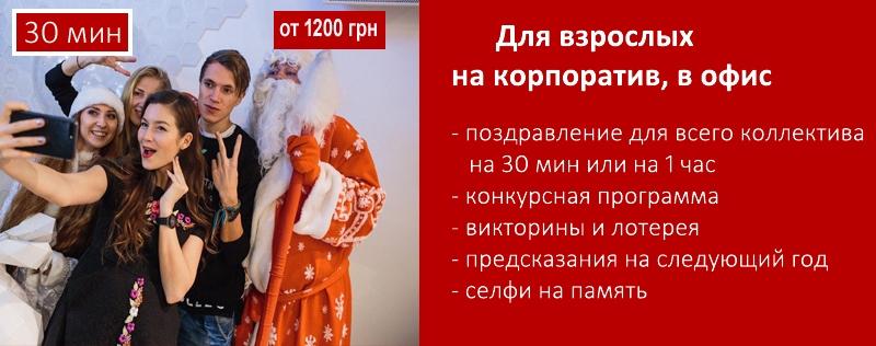 Заказ Деда Мороза в ресторан офис корпоратив Москва