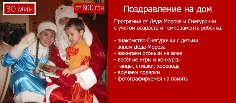 Заказ Деда Мороза на дом Москва