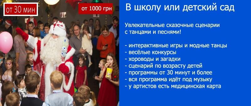 дед Мороз в садик школу в Киеве