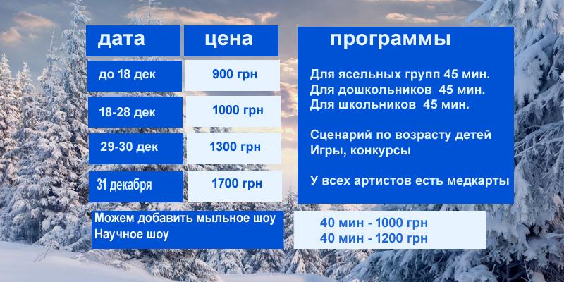 дед мороз киев в детский сад школу цена