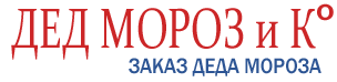 Заказ Деда Мороза, вызов Деда Мороза в Киеве на дом и в офис. Письмо от Деда Мороза