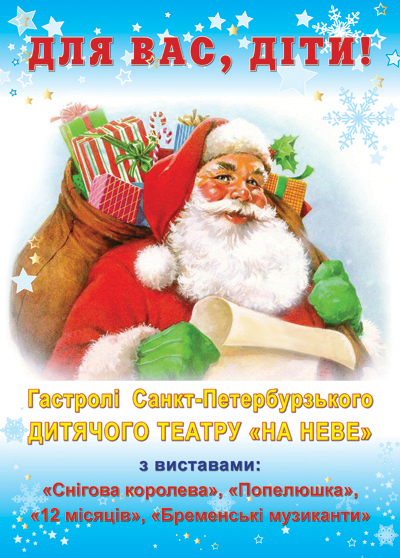 Новогодние представления для детей в Киеве 2012-2013
