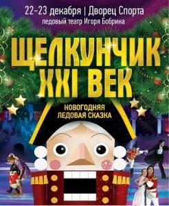 детские представления для детей в Киеве на 2013-2014 год