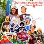 детские представления на Новый год в Киеве на 2013-2014 год