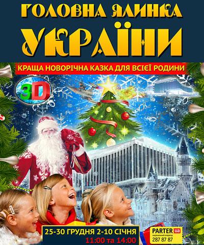 новогодние представления для детей в Киеве на 2013-2014 год