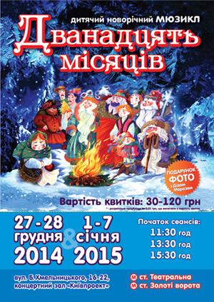 Новогодние представления для детей в Киеве 2014