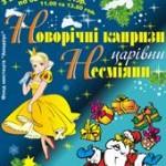 Новогодние представления для детей в Киеве 2014 2015