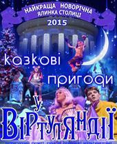 куда пойти на Новый год в Киеве с детьми