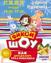 детские представления на Новый год в Киеве 2014-2015