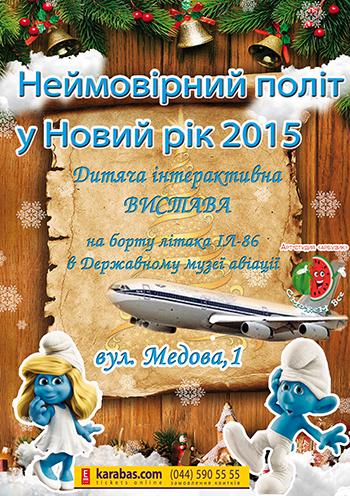 новогодние представления для детей в Киеве на 2014-2015
