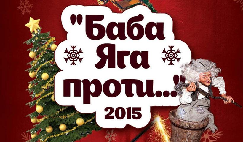 Представления в Киеве на Новый год 2014 2015