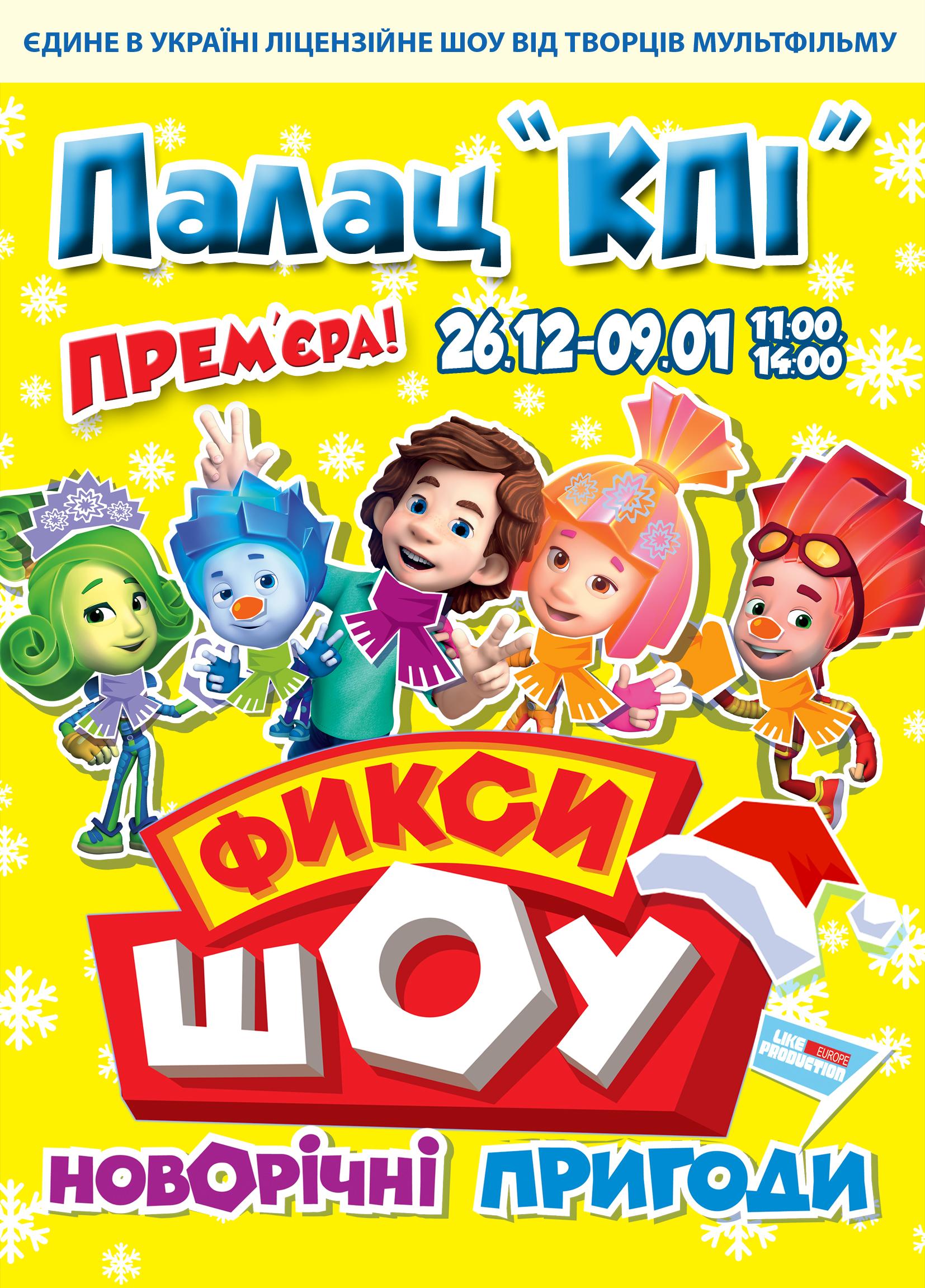 представления в Киеве для детей 2015-2016