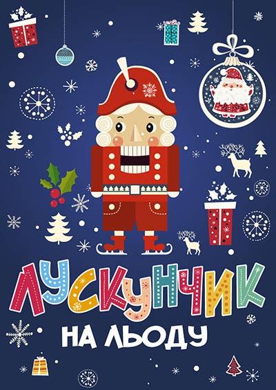 новогодние представления для детей Киев