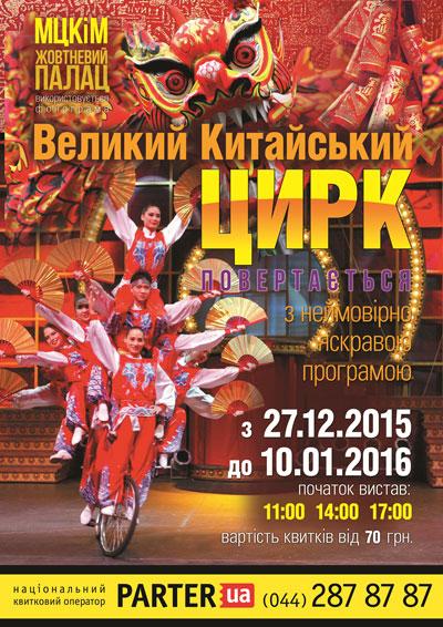 куда пойти с детьми на Новый год Киев