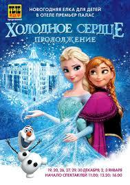 новогодние представления для детей Киев 2016