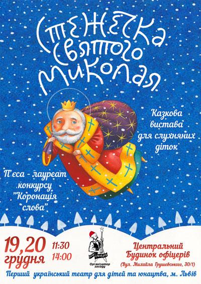 новогодние представления для детей в Киеве 2016