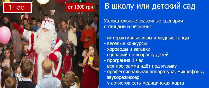 Заказ Деда Мороза в детский сад школу Киев