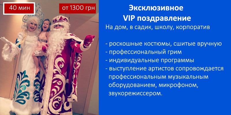 Вип Дед Мороз Киев
