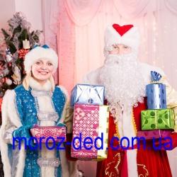 Дед Мороз домой Киев