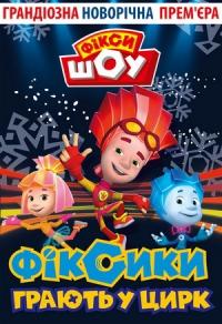 новогоднее представление для детей в Киеве