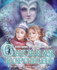 Новогодние представления для детей в Киеве на 2018-2019 год