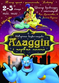 новогодние представления для детей в Киеве 2019-2020