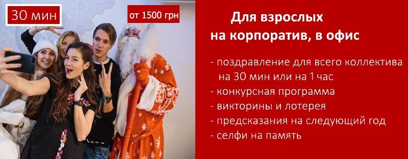 дед мороз на корпоратив в офис в ресторан киев