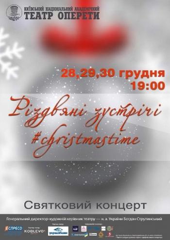 новогодние представления в Киеве