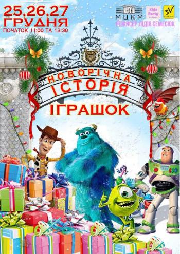новогодние представления для детей в Киеве 2021