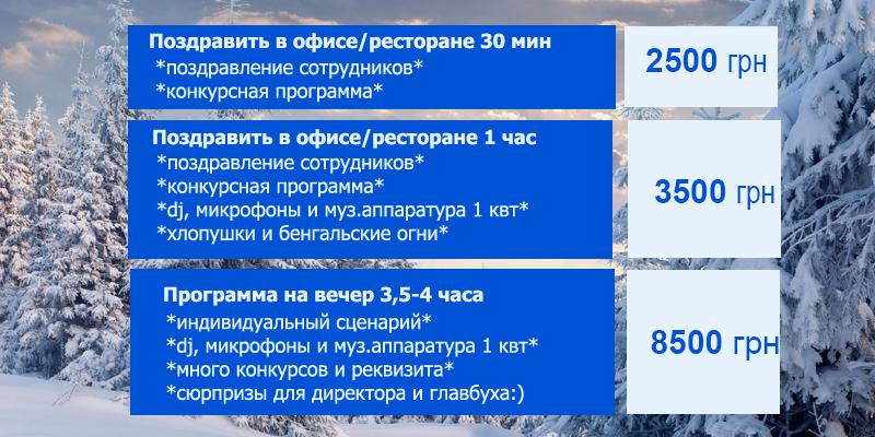 Заказ деда Мороза Киев цена